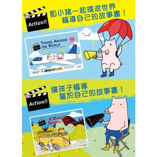 【奇買親子購物網】Crayon Rocks 酷蠟石 說故事繪圖本 -(小豬的神奇上學日/小豬的環遊世界之旅)