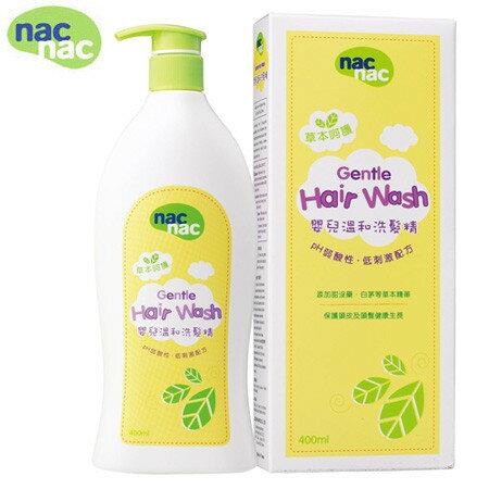 【奇買親子購物網】NAC NAC 草本呵護洗髮精400ml