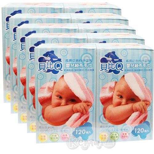 【奇買親子購物網】貝比Q 乾濕兩用紗布毛巾/乾式溼紙巾/120枚入x10盒