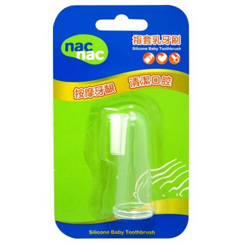 【奇買親子購物網】NacNac指套乳牙刷