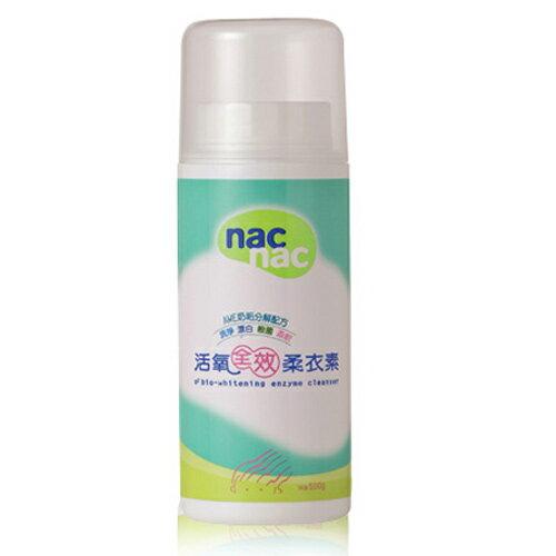 【奇買親子購物網】Nac Nac  活氧全效柔衣素(500g)/罐