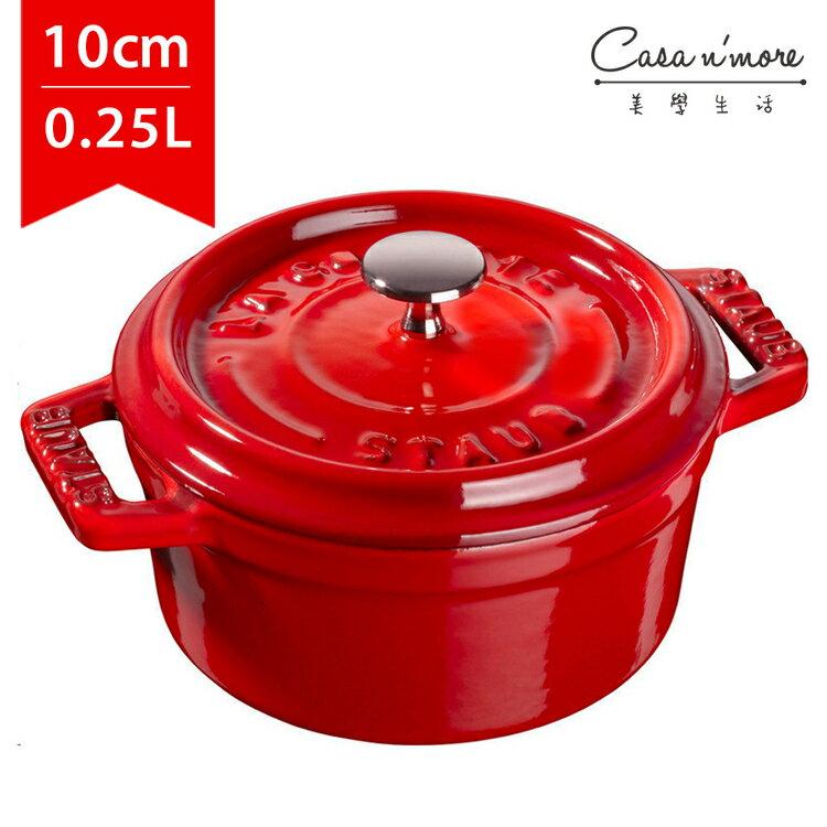 【限時下殺】Staub 圓形鑄鐵鍋 湯鍋 燉鍋 炒鍋 10cm 0.25L 櫻桃紅 法國製