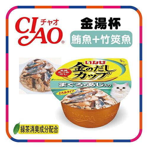 【力奇】CIAO 金湯杯-鮪魚+竹筴魚 70g(IMC-139)-48元>可超取(C002G39)