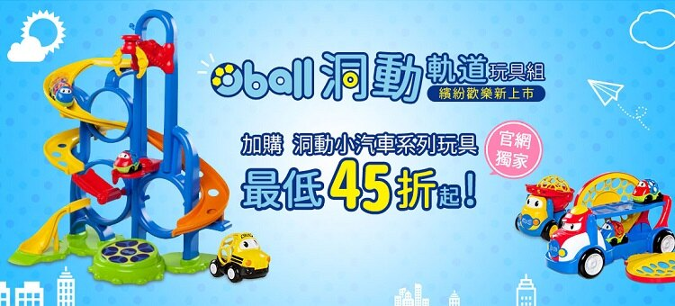 Kids II - Oball - 洞動小汽車 1