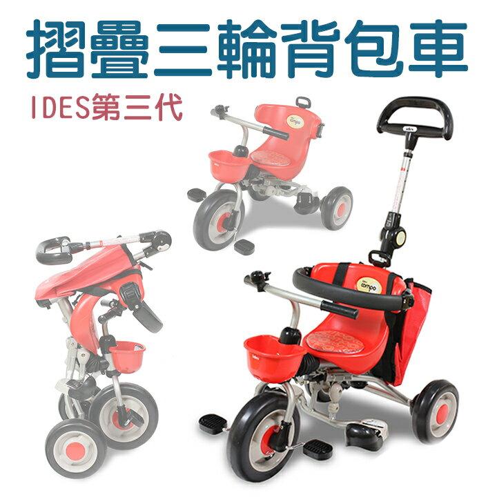 ides compo town 第三代摺疊背包車 (紅色款)