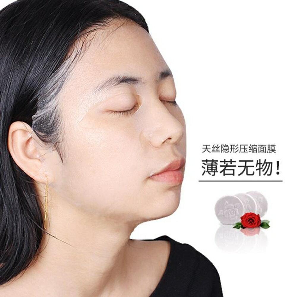 壓縮面膜 全棉壓縮面膜紙貼100顆粒 一次性補水水膜diy鬼臉蠶絲紙膜
