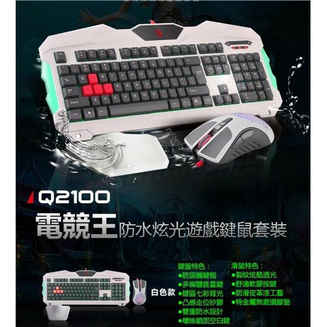 限時特價【PCHot】Bloody 血手幽靈 Q2100 電競王鍵鼠組 炫彩電競 類機械式鍵盤