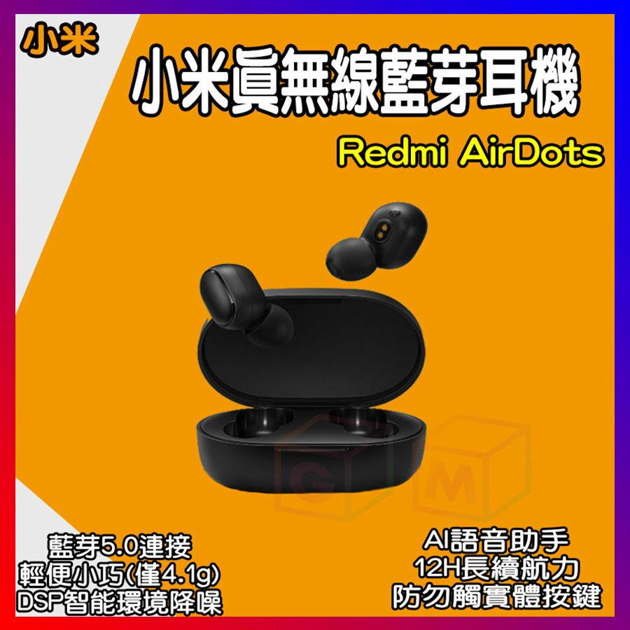 【送馬卡龍保護套】小米真無線藍芽耳機 Air Dots Redmi 無線耳機 小米AirDots 小米藍芽耳機