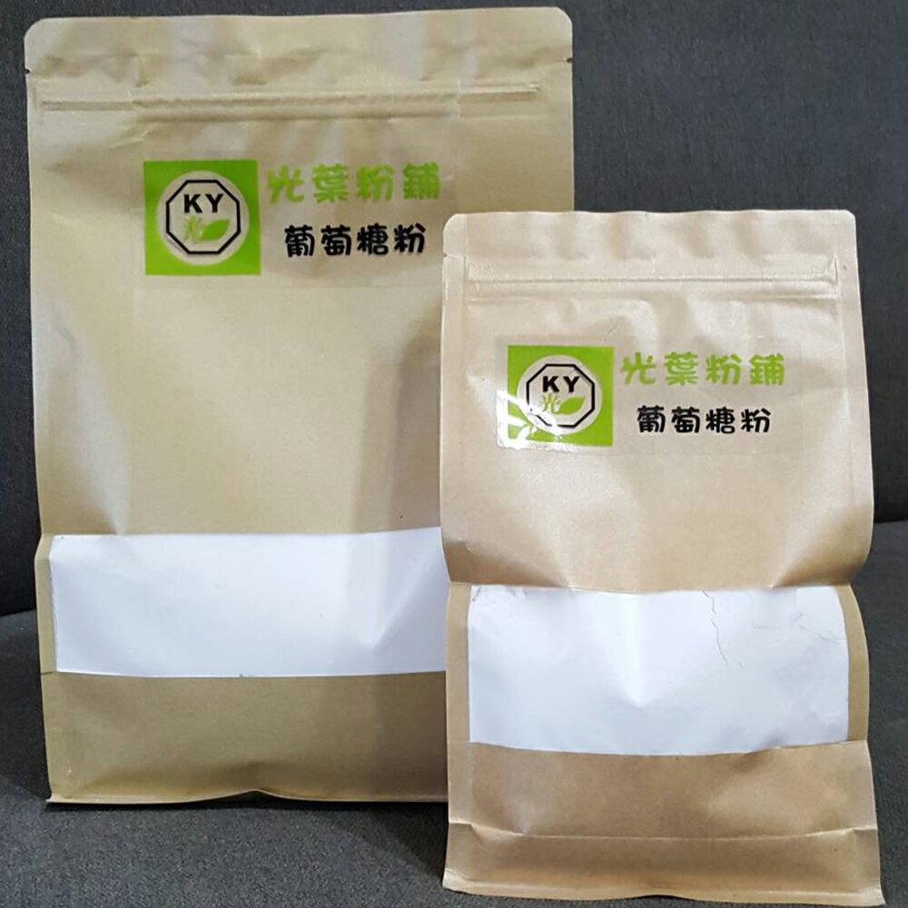 葡萄糖粉 (500g/1kg/25kg)