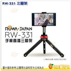 樂華 ROWA RW-331 手機直播三腳架 含手機夾 直播 鋁合金腳架 RW331