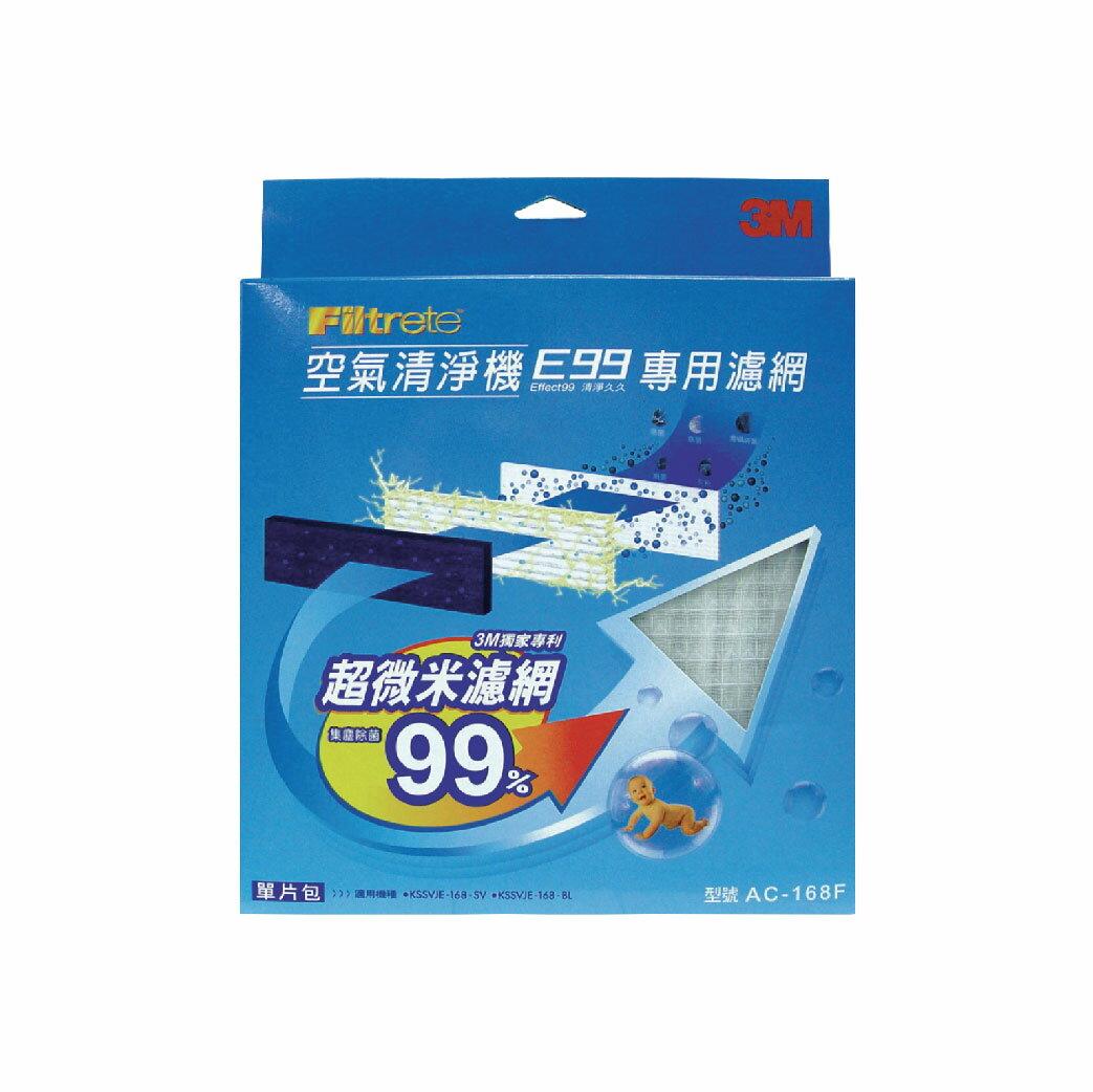 【哇哇蛙】3M AC-168F 空氣清淨機替換濾網(E99用) 清淨機 除濕機 防螨 PM2.5