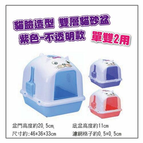 ~力奇~貓臉 雙層貓砂盆 紫色~不透明款 ~570元,單雙2用 H562~0007