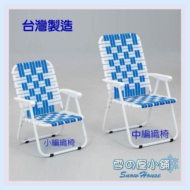 ╭☆雪之屋小舖☆╯MIT 台灣製 小編織椅/戶外摩登椅/戶外休閒椅/露營涼椅 折合椅 沙灘椅