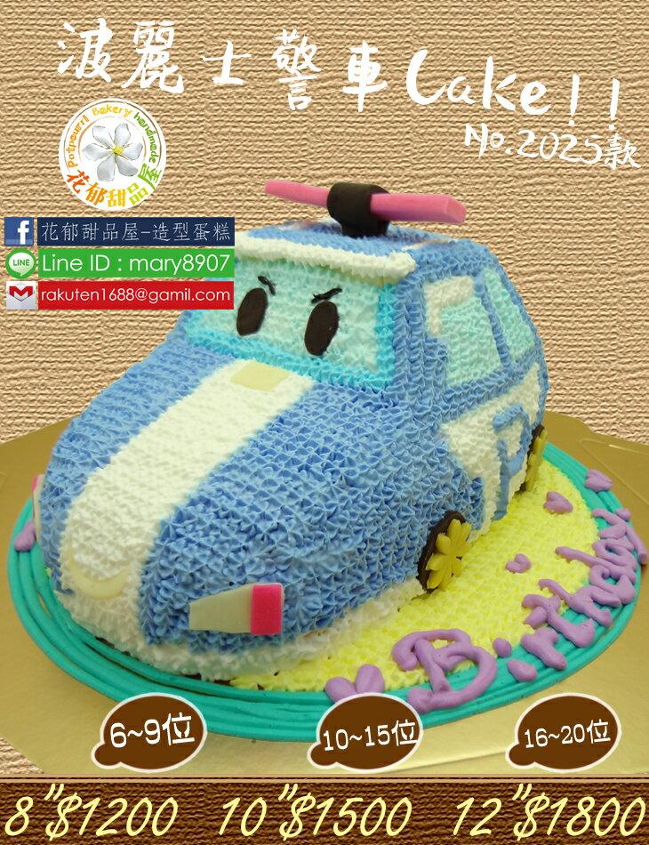 警車立體造型蛋糕poli立體造型蛋糕-10吋-花郁甜品屋2025