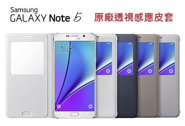 原廠皮革 透視 感應皮套/Samsung Galaxy Note5/手機殼/智能感應/手機皮套/保護皮套【馬尼行動通訊】