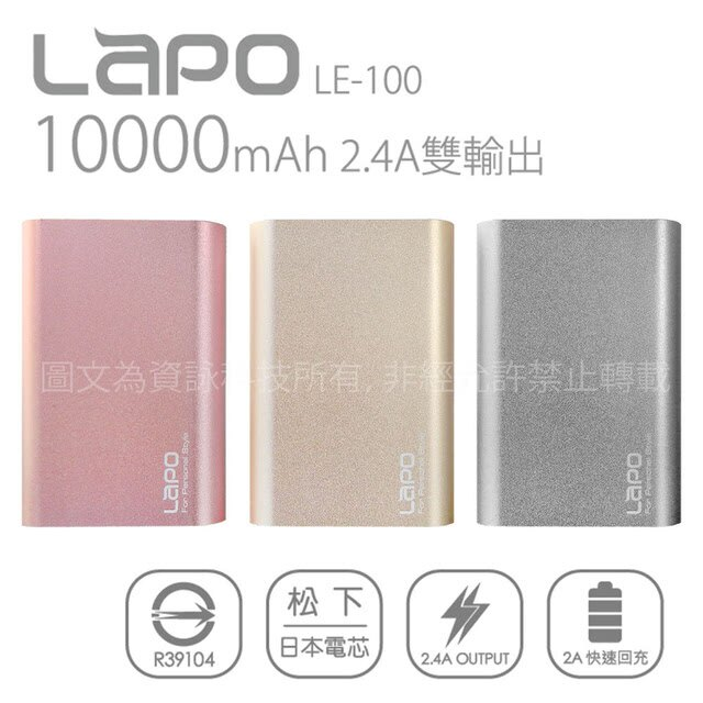 [富廉網] 【LAPO】LE-100 金屬合金行動電源 10000mAh 松下電芯 2.4A 玫瑰金/香檳金/鐵灰