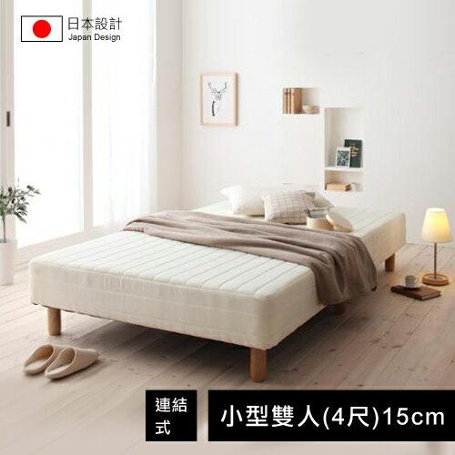 基本款附床板連結式彈簧床墊(床) 小型雙人(4尺)/?15cm