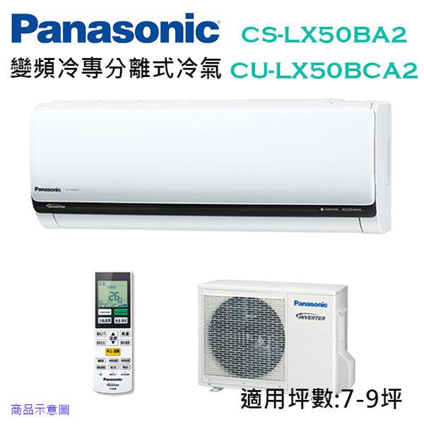 【滿3千,15%點數回饋(1%=1元)】Panasonic國際牌 7-9坪 變頻 冷專 分離式冷氣 CS-LX50BA2/CU-LX50BCA2