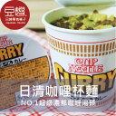 【豆嫂】日本泡麵 日本第一經典日清咖哩杯麵
