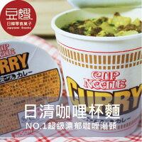 日本泡麵 日本第一經典日清咖哩杯麵