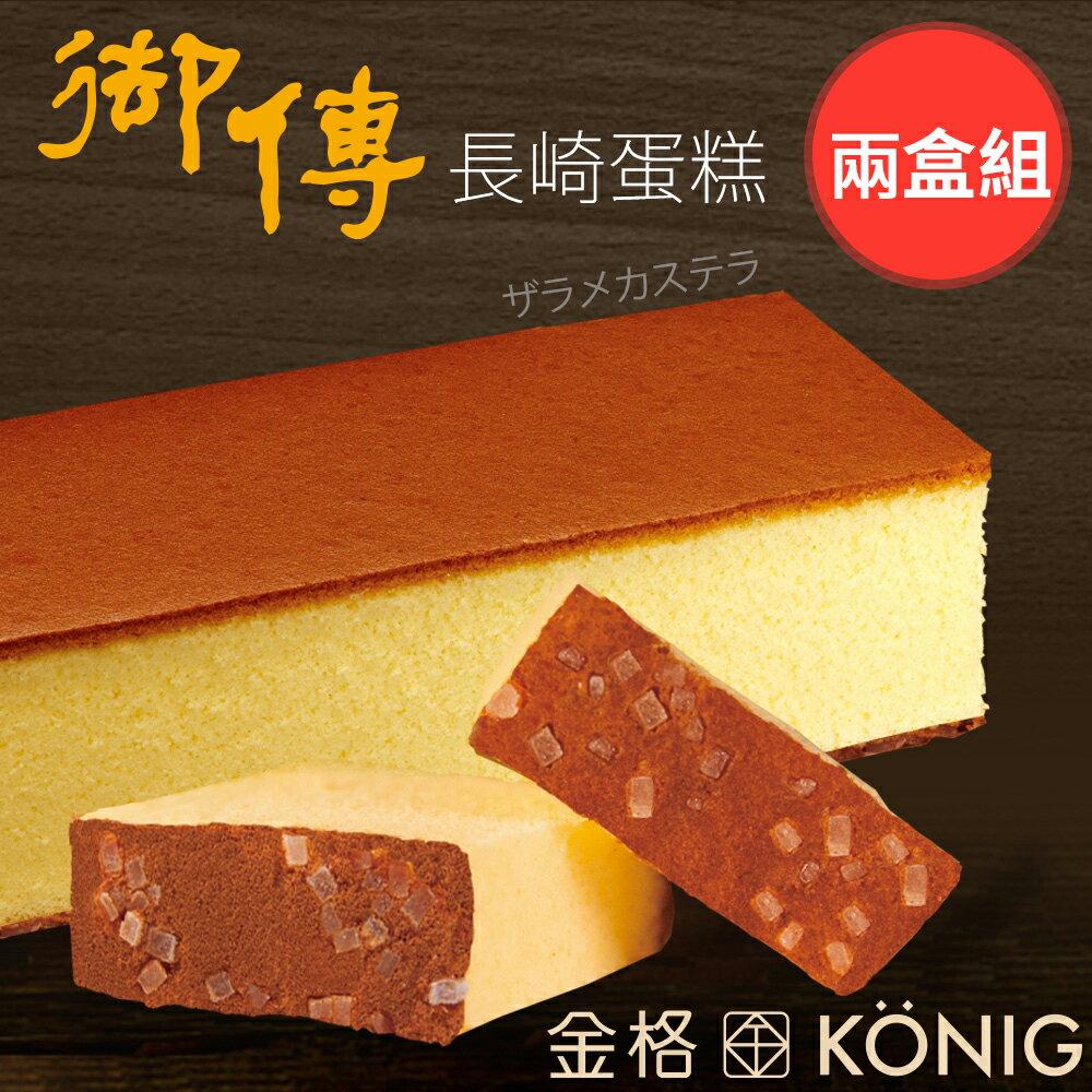 【金格】御傳長崎蛋糕2盒✈(日本雙目糖限定) - 限時優惠好康折扣