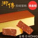 【金格】御傳長崎蛋糕2盒✈(日本雙目糖限定)