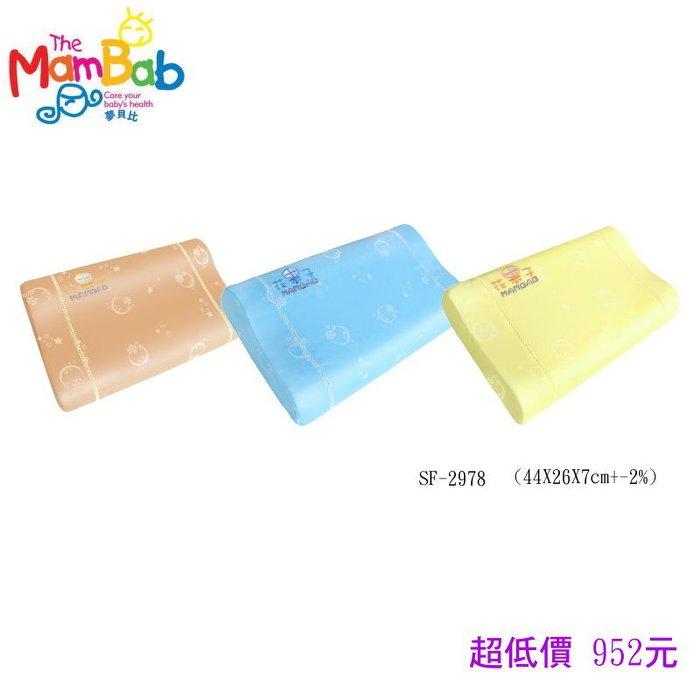 *美馨兒* Mam Bab夢貝比-花果子N波浪健康枕/嬰幼兒枕(三色可挑) 952元