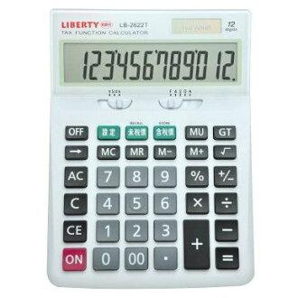 【利百代 LIBERTY 計算機】LIBERTY LB-2622太陽能計算機12位