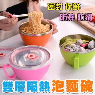 韓式雙層不鏽鋼泡麵碗 保溫碗 保鮮盒 寶寶碗 餐碗