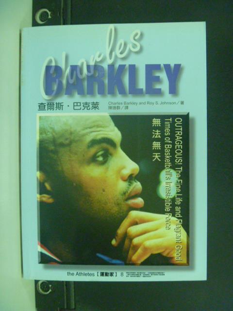 【書寶二手書T2/傳記_OIE】無法無天:查爾斯.巴克萊_Charles Barkley