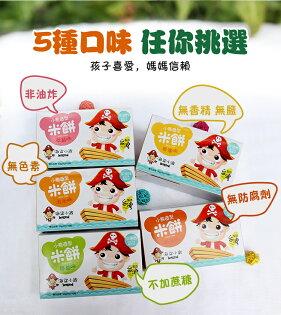 烏娜媽媽輔食販售專門店:小熊米餅