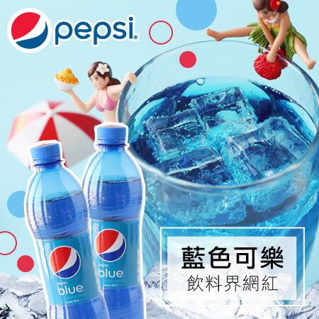 <br/><br/>  印尼 Pepsi blue 峇厘島限定 藍色百事可樂 450ml 巴厘島 巴里島 峇里島 百事可樂 藍色可樂 可樂 飲料【N102609】<br/><br/>