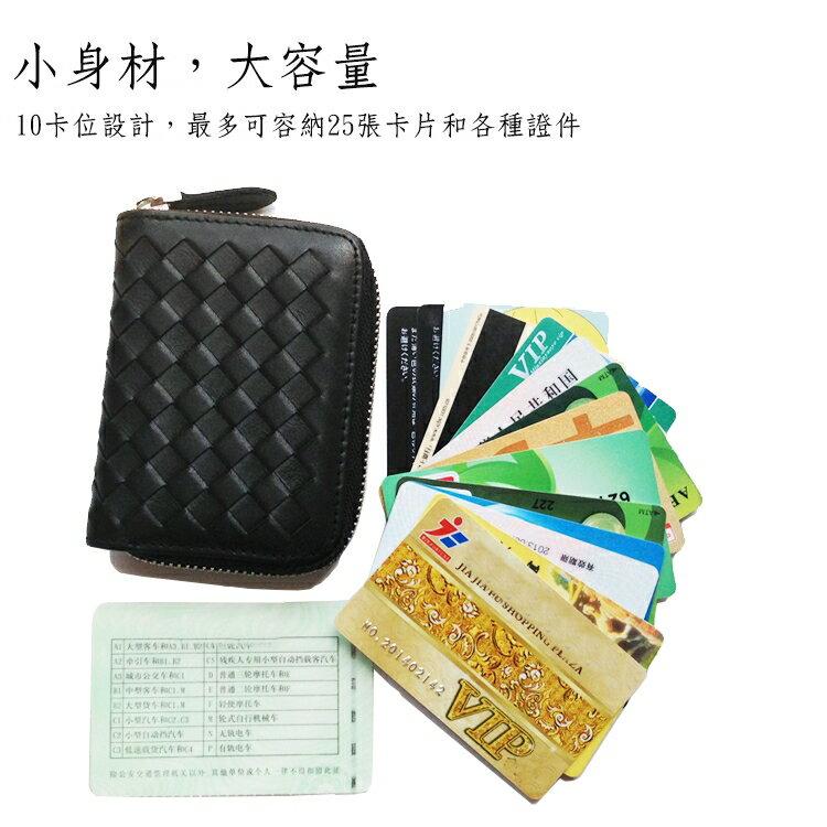 【喜番屋】真皮手工編織羊皮男女通用拉鏈10卡位風琴零錢包卡片包卡片夾附包裝【KN39】 5