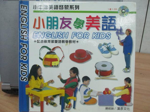 【書寶二手書T7/語言學習_QCY】小朋友學美語_附光碟