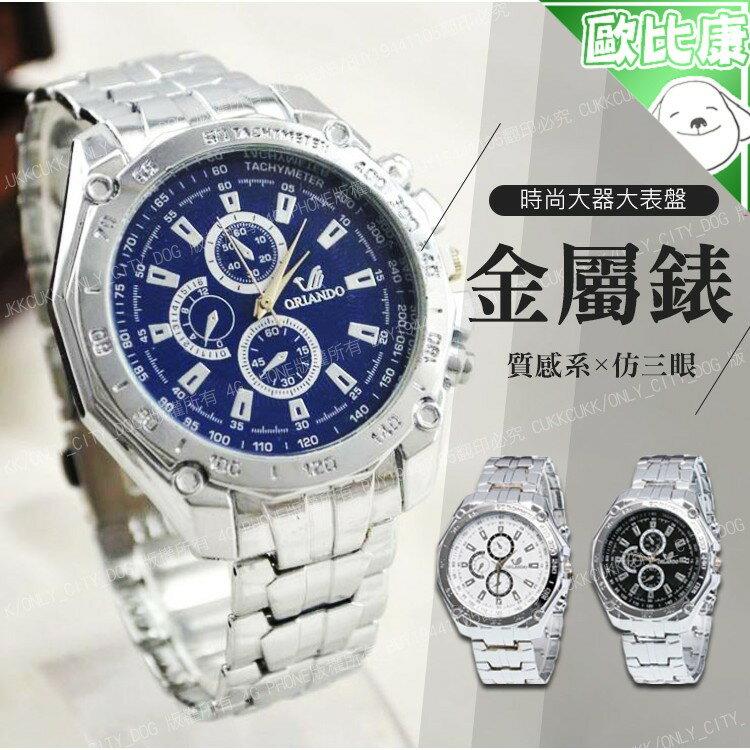 【歐比康】 金屬仿三眼表 三眼六針時尚石英腕錶 金屬錶 三眼錶 商務錶 紳士錶 金屬錶帶 多色錶盤石英錶