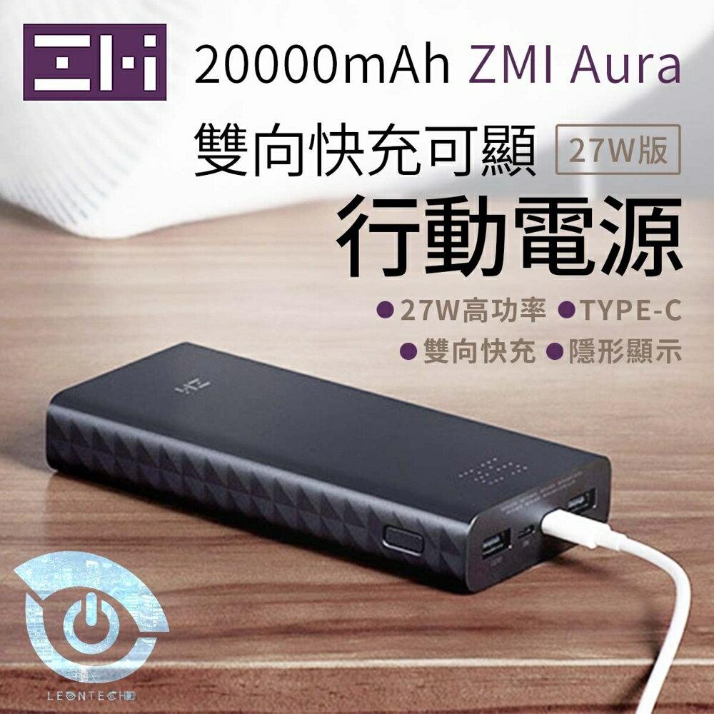 【領券再折+滿三千點數回饋11~23%】ZMI紫米 Aura 20000mah雙向快充數據行動電源27W高配版 - 限時優惠好康折扣