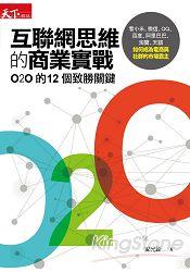 互聯網思維的商業實戰:O2O的12個致勝關鍵,看小米、微信、QQ、百度、阿里巴巴、淘寶、天貓如何成為