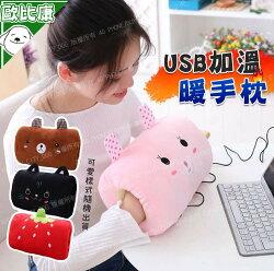 【歐比康】 USB加溫款30*20暖手枕 USB暖手寶 充電暖寶 冬天必備 抱枕 午睡枕 防寒 禦寒 禮品
