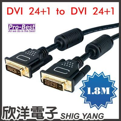 ※ 欣洋電子 ※ PRO-BEST DVI25公-25公 1.3版視訊線 1.8M/米/公尺 (DVI-2525-1.3-1.8)
