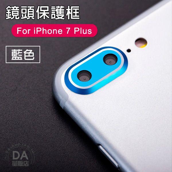 《DA量販店》鋁合金鏡頭 保護套 iPhone7 Plus 5.5吋金屬邊框 鏡頭 藍色(80-2909)