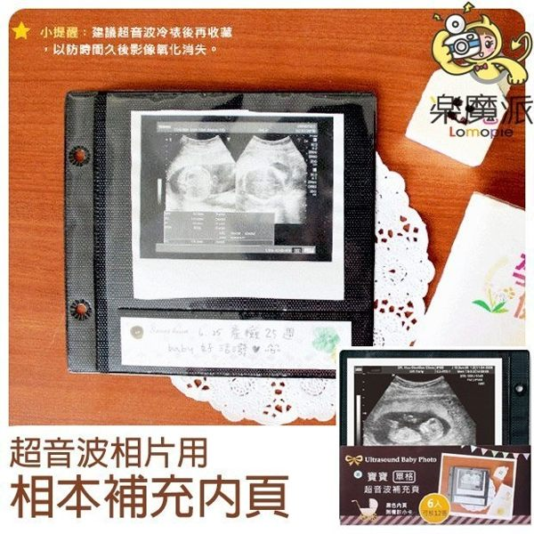 寶寶超音波照片收集冊相本DIY剪貼簿相冊 補充內頁 六入裝