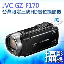 〝正經800〞JVC GZ-F170 黑色 送32G記憶卡+原廠包