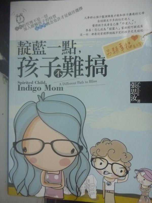 【書寶二手書T1/親子_IIY】靛藍一點,孩子不難搞:另類幸福處方箋_張思汝