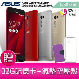 華碩ASUS ZenFone 2 Laser 5.5 吋 (2G/32G) 4G LTE 智慧型手機 ZE550KL【 ★贈32G記憶卡*1+氣墊空壓殼*1】