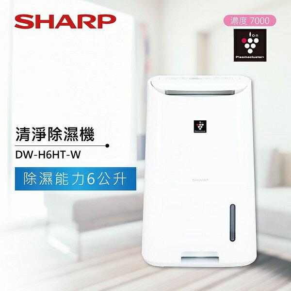 (年底出清售完為止)SHARP夏普 6公升空氣清淨除濕機 DW-H6HT-W