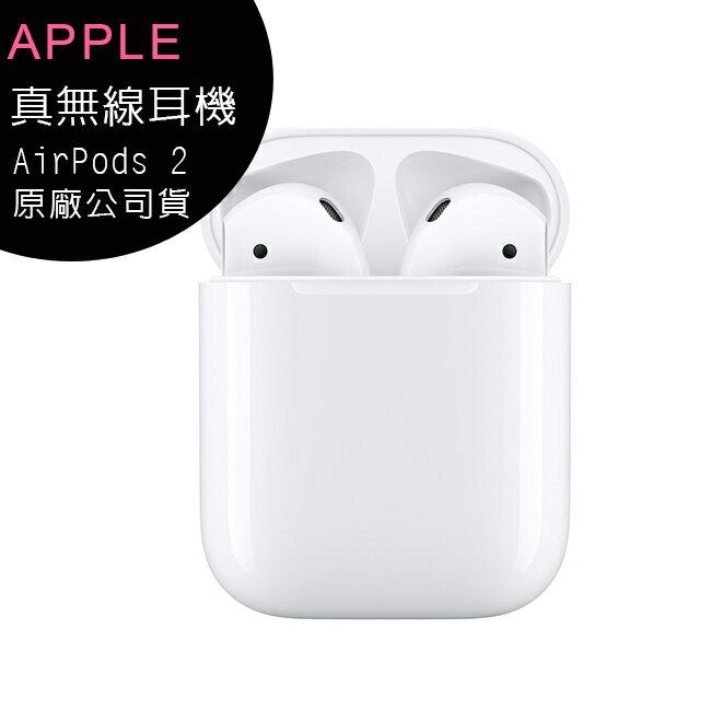Apple AirPods 二代搭配耳機+充電盒(原廠公司貨)