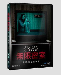 無限密室DVD(瑪莉莎露比艾瑞卡霍夫朗泰倫詹斯彼得凱瑞)