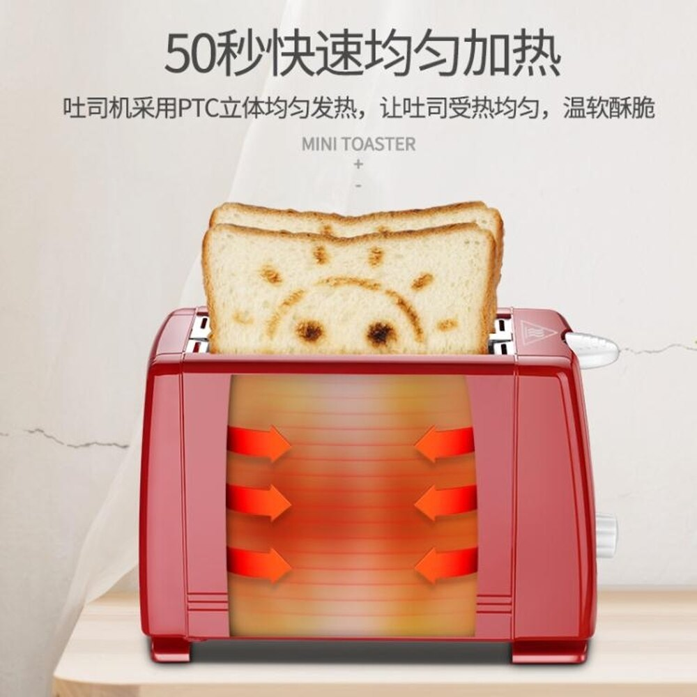 麵包機多士爐吐司機早餐烤麵包機家用全自動2片迷你土司機 220V 清涼一夏钜惠