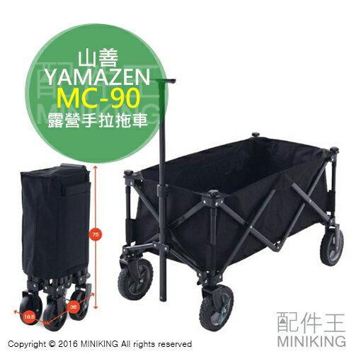 【配件王】日本代購 YAMAZEN 山善 MC-90 露營 手拉小拖車 摺疊收納 拖車 推車 戶外活動