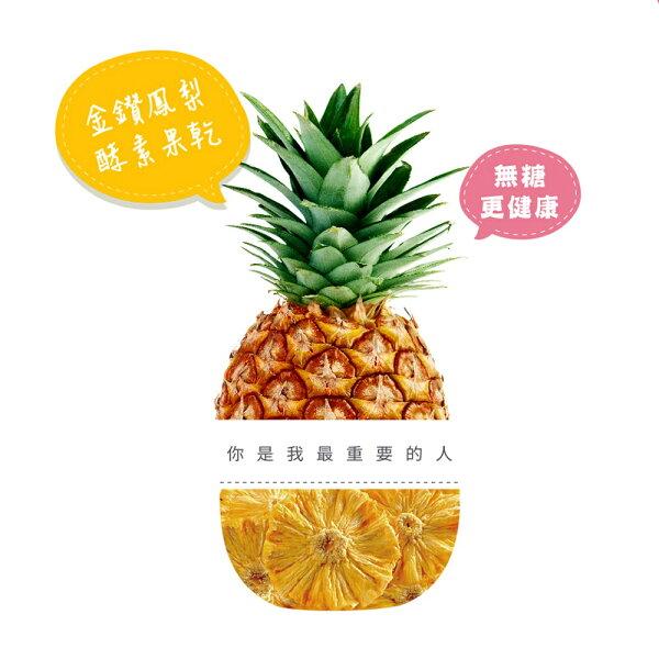 【台灣常溫】天然水果乾★買一加一特價400★